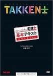 tac-takkenshi-kihon-text.jpg