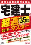 takkenshi_tyosoku_2015.jpg